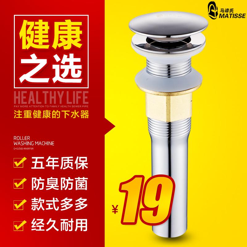 马谛氏不锈钢洗脸盆下水器MDS-WJ012
