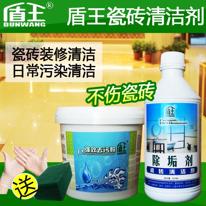 盾王清洗剂GS801
