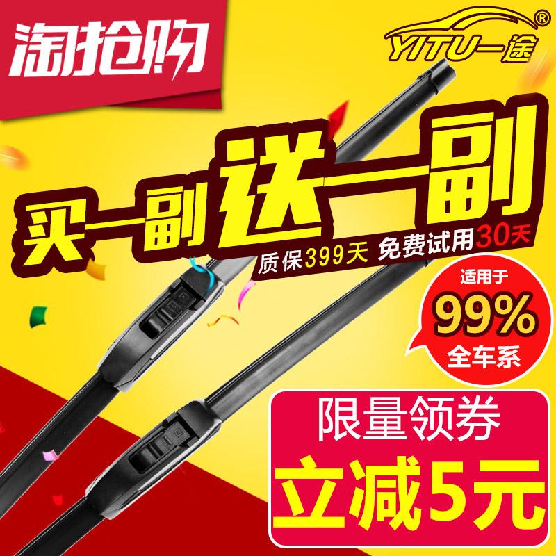 Щетки стеклоочистителей One way  550 350 MG3/6