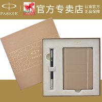 Parker派克签字笔威雅胶杆宝珠笔笔记本套装送礼礼盒商务办公礼品