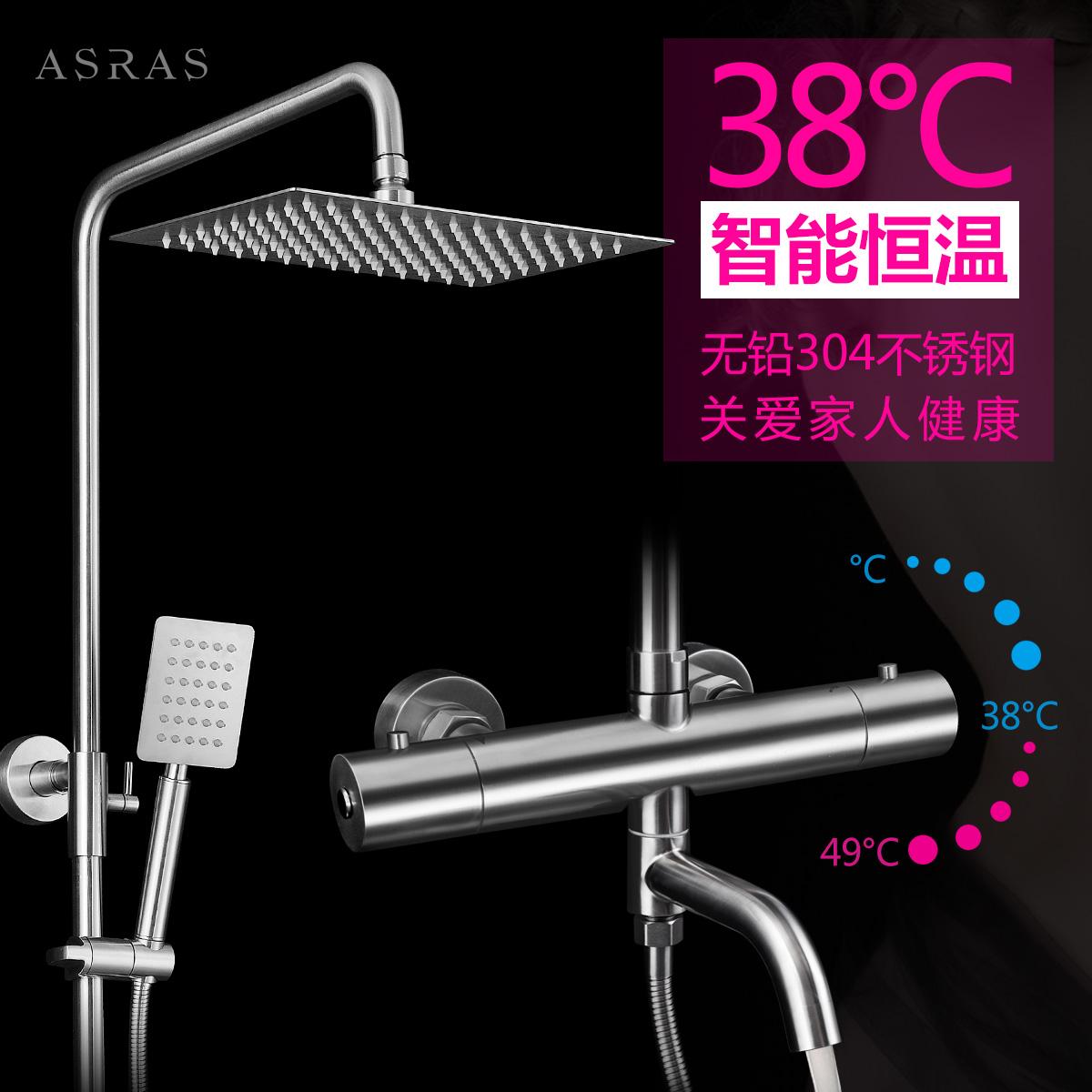 阿萨斯恒温304不锈钢淋浴花洒AS-9056