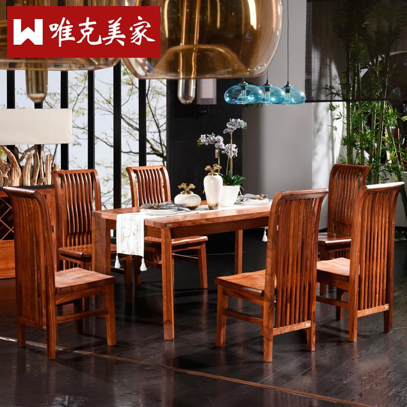 唯克美家紫檀实木西餐桌8803