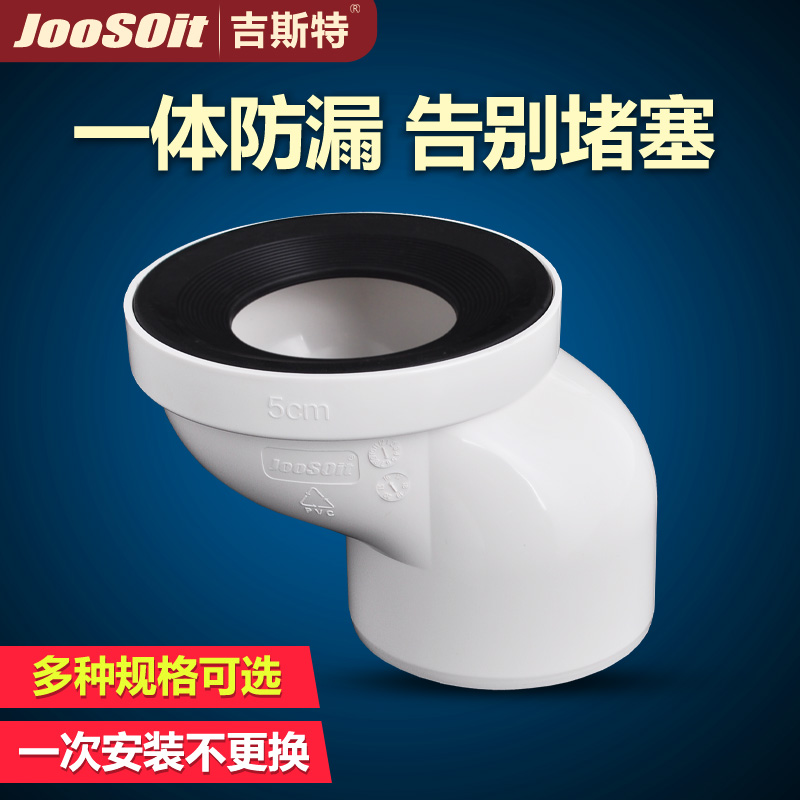 吉斯特抽水马桶移位器新款白色一体移位器