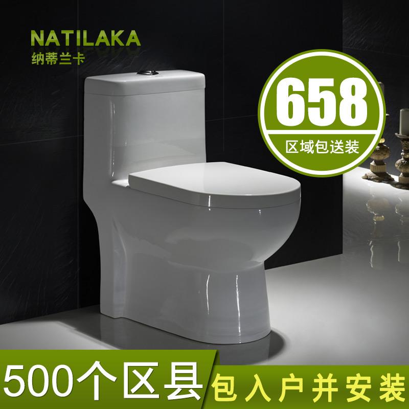 纳蒂兰卡卫浴洁具坐厕虹吸式坐便器1032