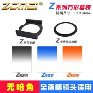 GreenL格林尔 卓美Z系列150mm方形滤镜支架ND8渐变镜ND灰镜减光镜插片滤镜套装