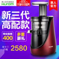 HUROM惠人三代新HU13WN3L惠人原汁机家用韩国榨汁机原装进果汁机