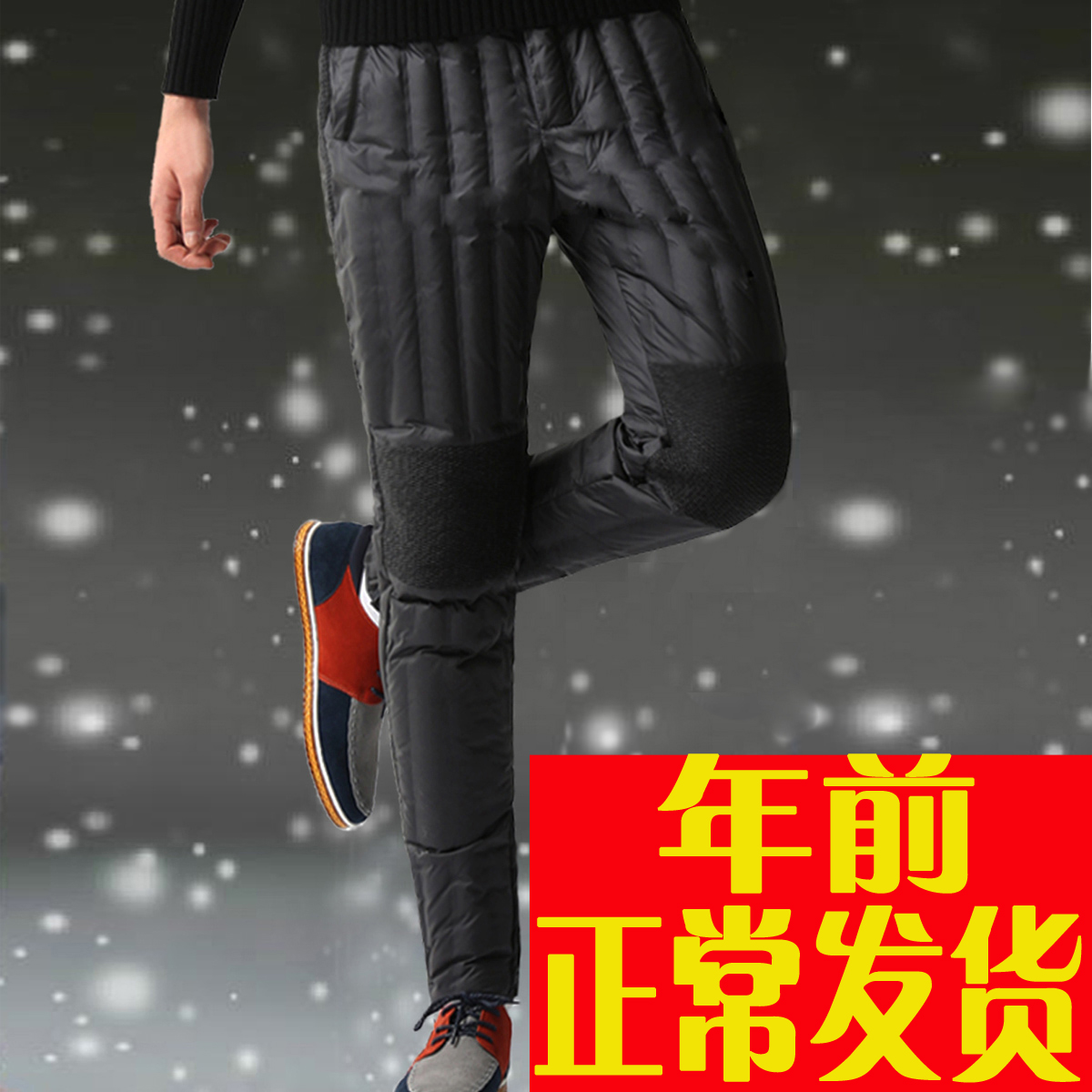 Insulated pants Bo baori b6068