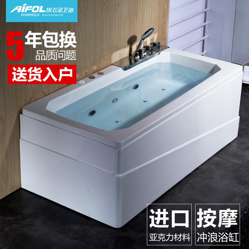 埃飞灵亚克力方形按摩浴缸at75517