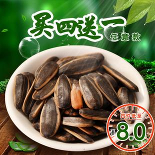 [包邮]蓝俏多口味瓜子500g