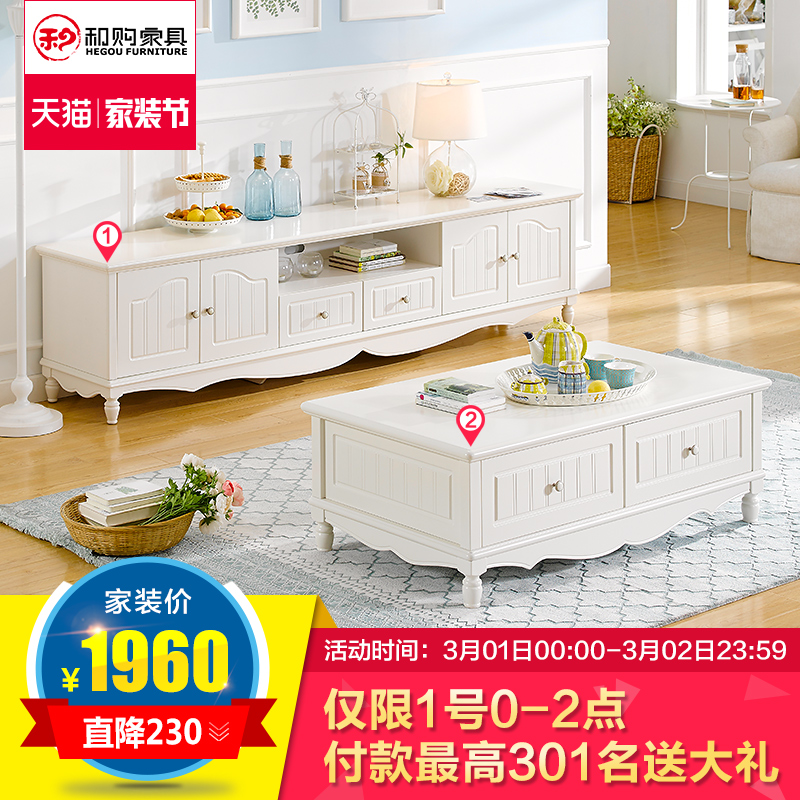 和购成套家具韩式田园小户型茶几7193+7191