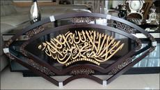 Исламский сувенир 包邮伊斯兰清真言穆斯林用品回族扇形壁画雕刻经文木牌匾木匾中堂