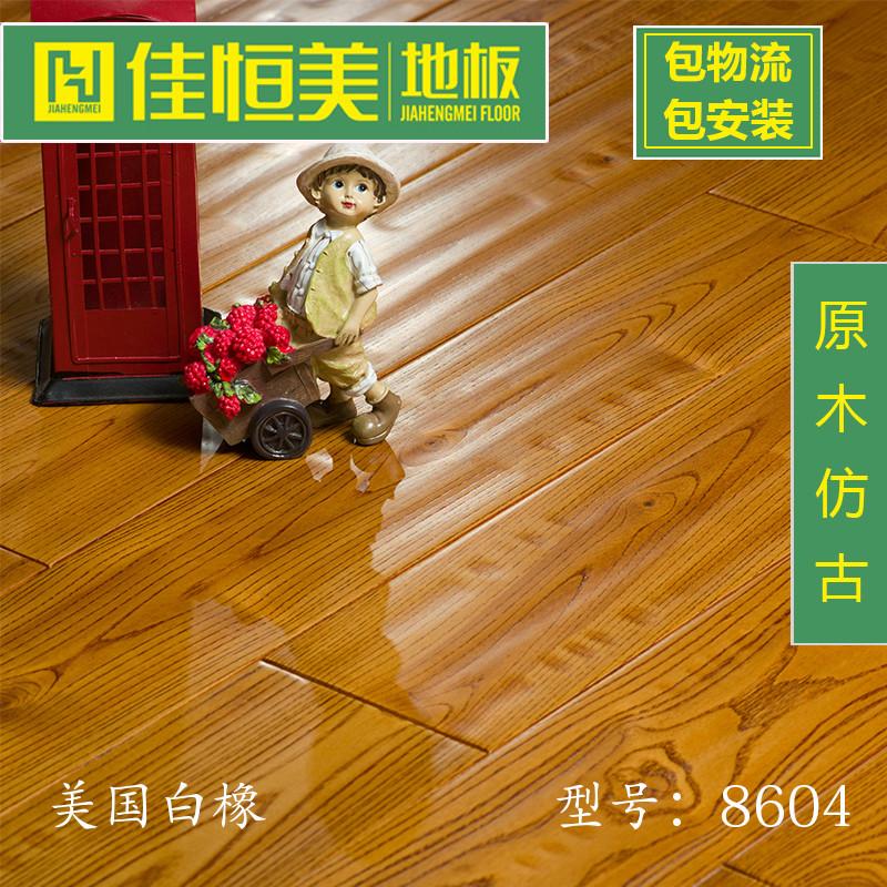 佳恒美8604纯实木地板