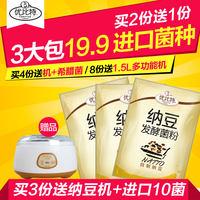 【30小包】优比特纳豆菌  家用纳豆发酵剂 活性纳豆粉 纳豆菌种