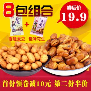 鹭珍蚕豆 多味花生兰花豆零食