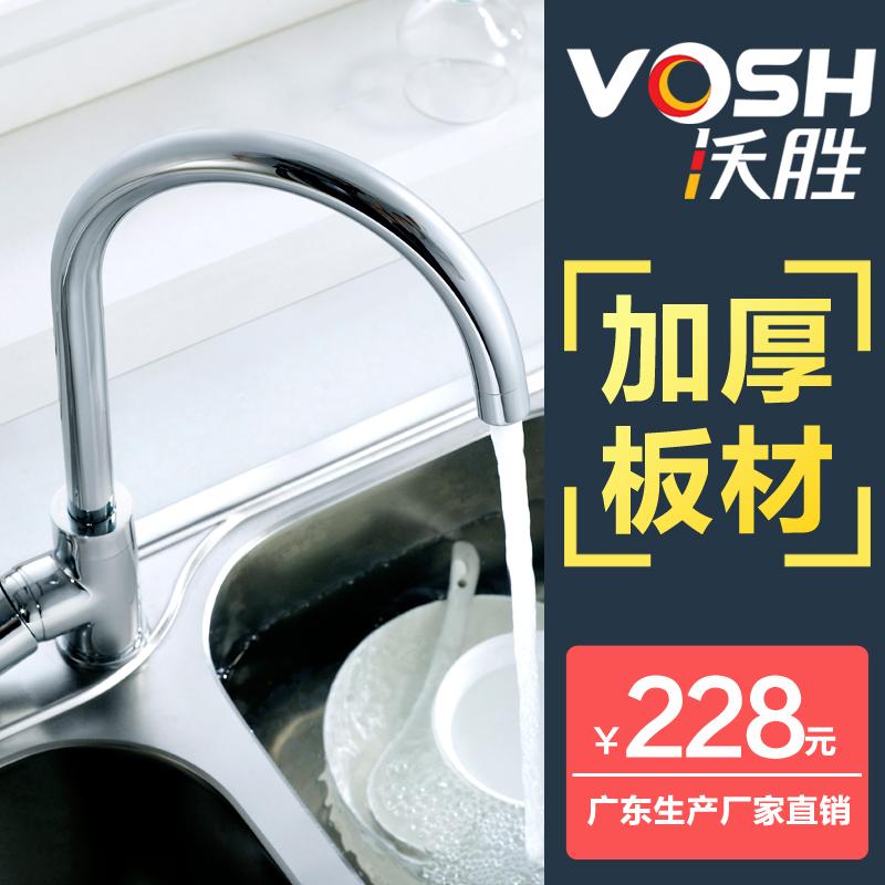 沃胜卫浴面盆柜洗菜盆水龙头3420