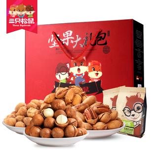 【天猫超市】三只松鼠 年货礼盒1430g伟德老虎机大礼包坚果伟德老虎机干果7袋
