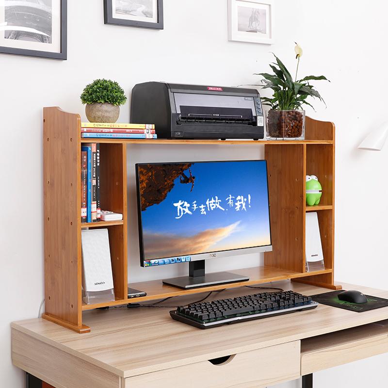 竹庭电脑显示器增高架简约收纳架打印机架子办公桌面整理架置物架