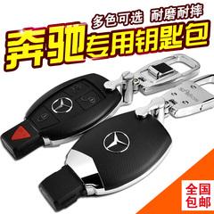 奔驰钥匙包C级新C200LGLA GLC GLE S级E260L GLK ML级E级钥匙壳套