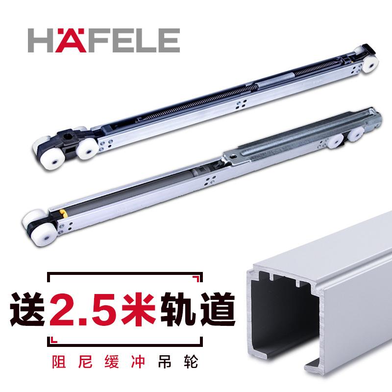 海福乐hafele移门阻尼吊轮slido80-A套装