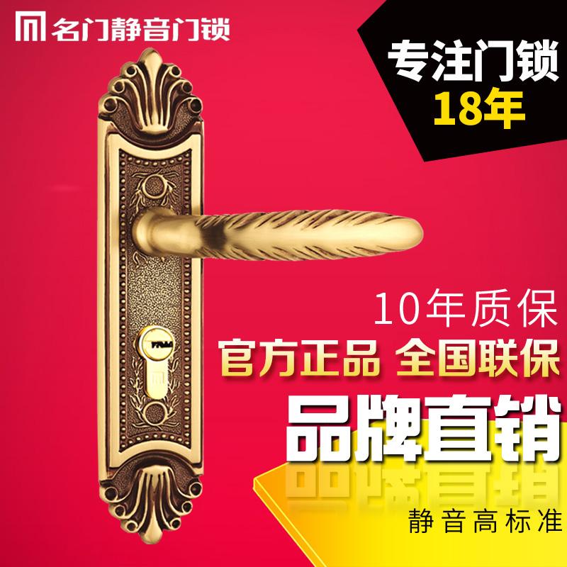 名门欧式纯铜门锁MV502008108RG-ET