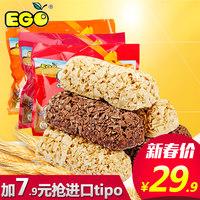 马来西亚进口EGO代可可脂燕麦巧克力468g*3包 零食糖果年货大礼包