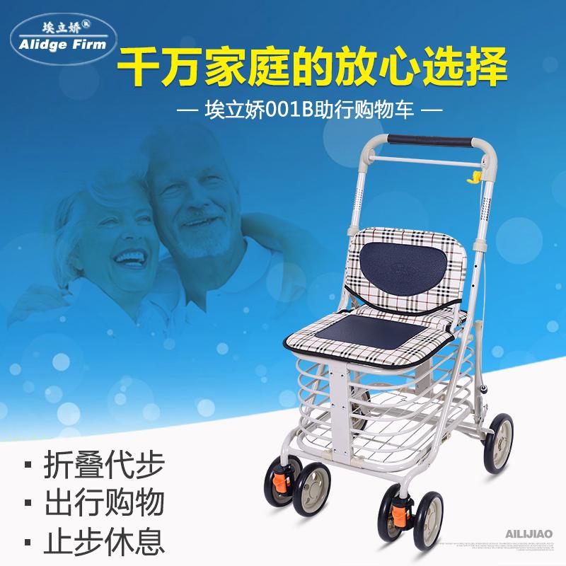 埃立娇老年人代步车折叠购物车座椅可坐四轮买菜助步可推拉手推车