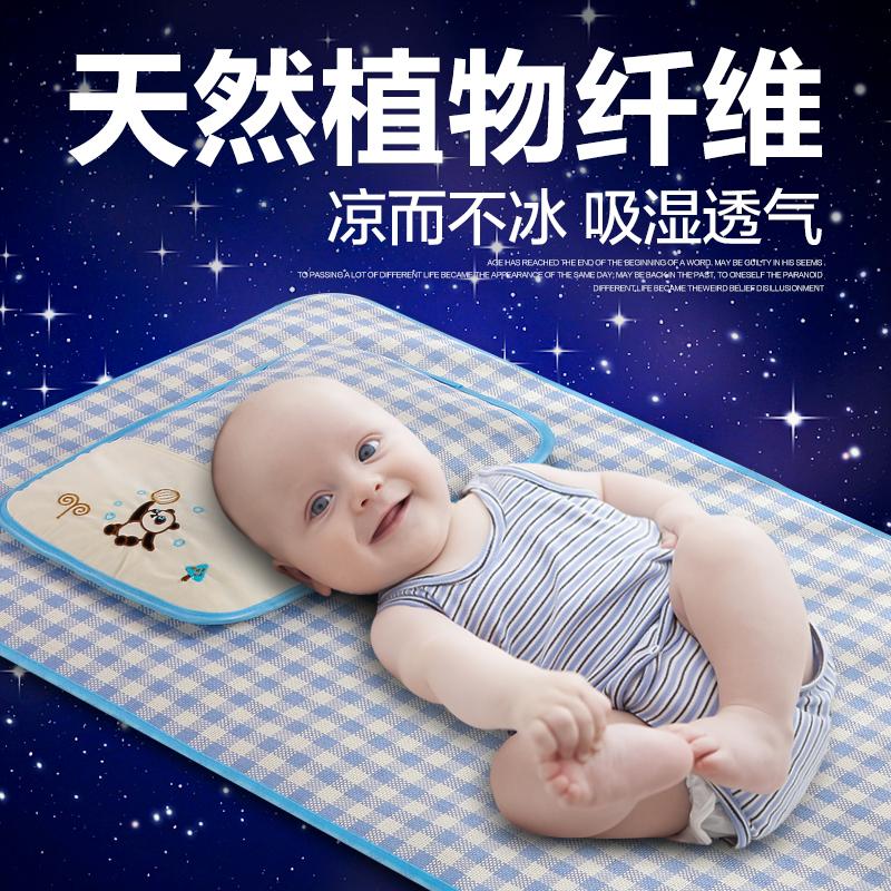婴儿童凉席夏季透气冰丝幼儿园专用床席0-3岁宝宝推车苎麻席通用