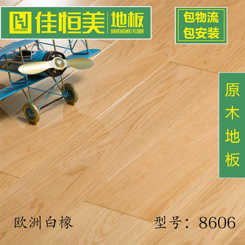 佳恒美8606纯实木地板