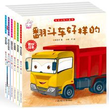 儿童故事书 宝宝汽车绘本 幼儿图画早教2-3-5-6岁