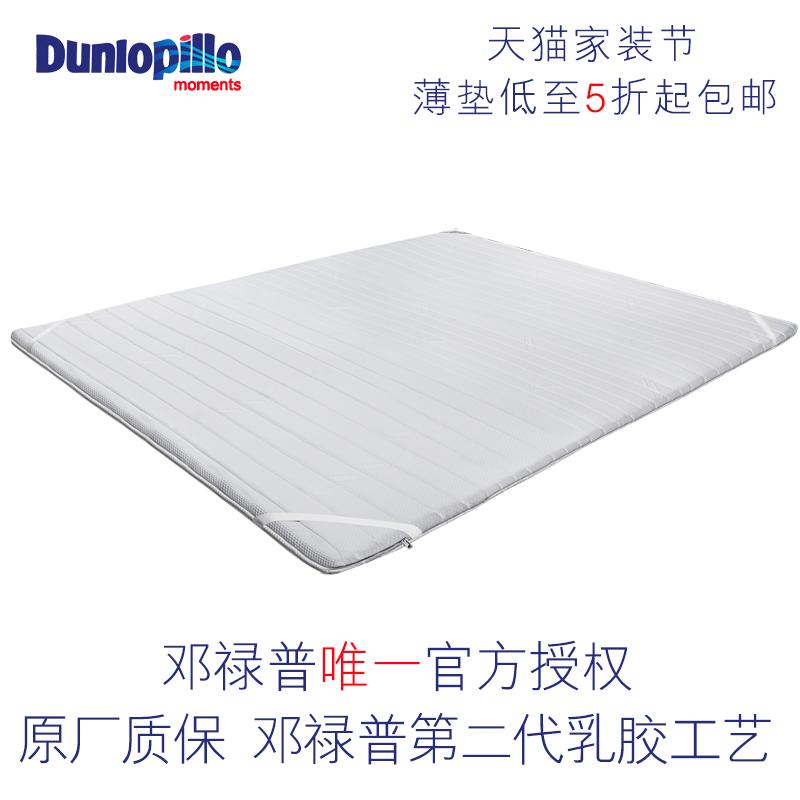 邓禄普床垫乳胶薄垫