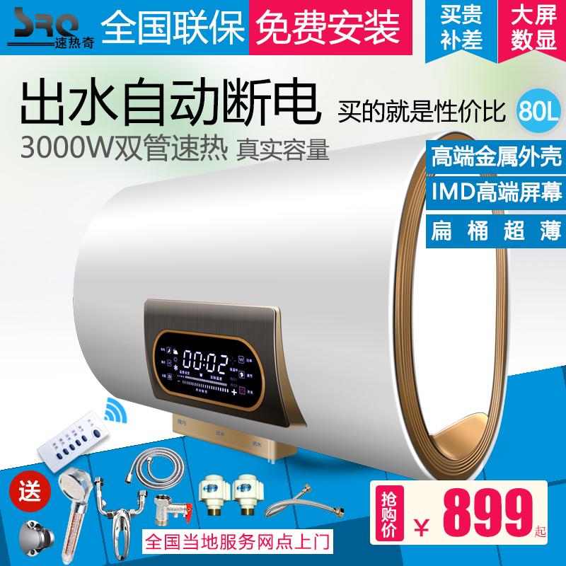srq/速热奇电热水器SRQ-901-80