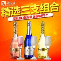 品乐佳女士桃红高气泡酒甜红葡萄酒原瓶进口红酒起泡酒组合装