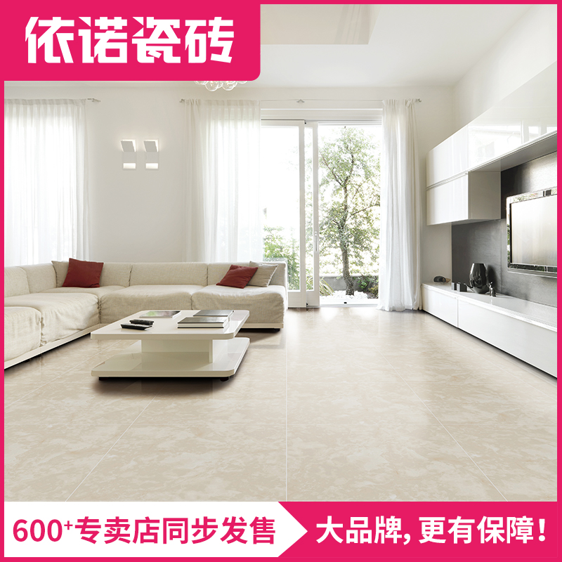 依诺瓷砖客卧地砖8dt705