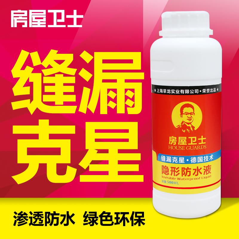 房屋卫士涂料FWWS-隐形防水液