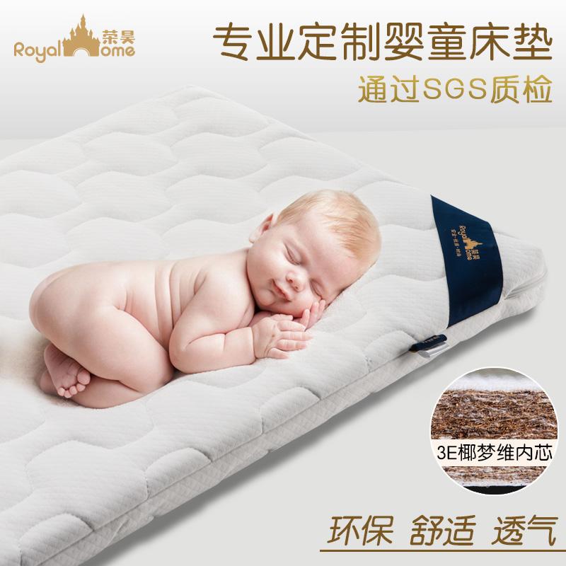 RH荣昊婴儿床垫AZ17001
