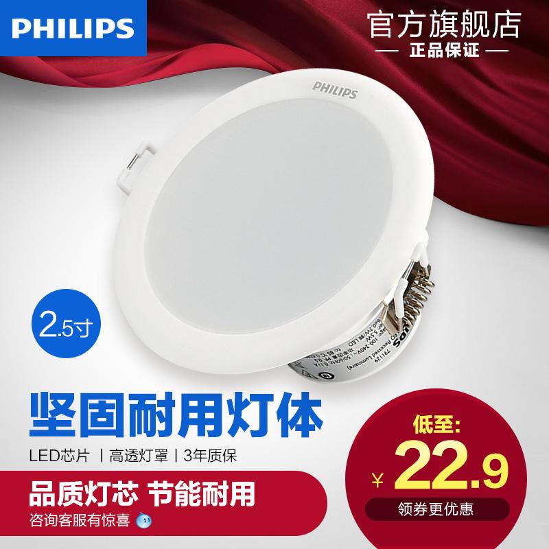 飞利浦闪灵系列led筒灯嵌入式天花灯