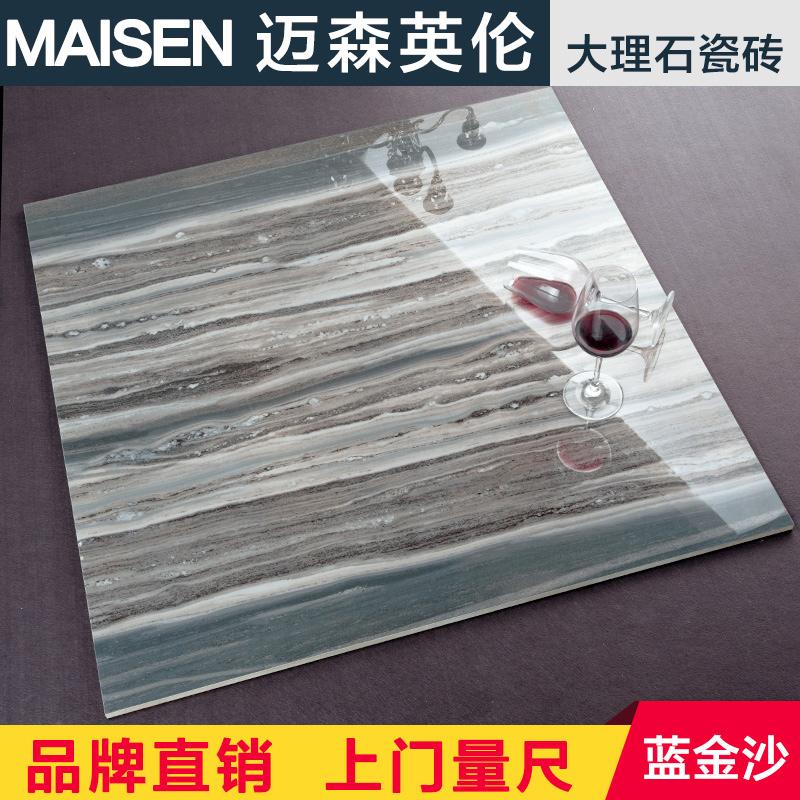 迈森英伦全抛釉地砖MW88501