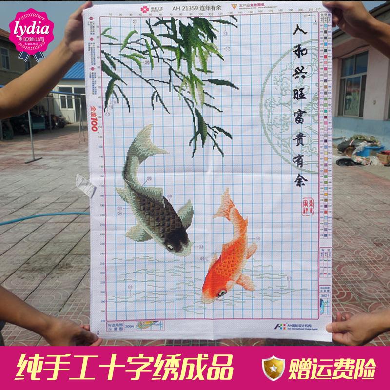 利迪雅十字绣yanxiufang00180