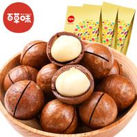 新货【百草味-夏威夷果200gx3袋】坚果零食干果 奶油味送开口器