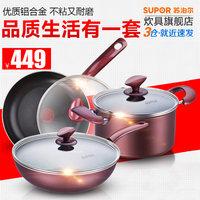 苏泊尔套装锅少油烟不粘锅炒锅煎锅汤锅锅具三件套不粘锅锅具套装