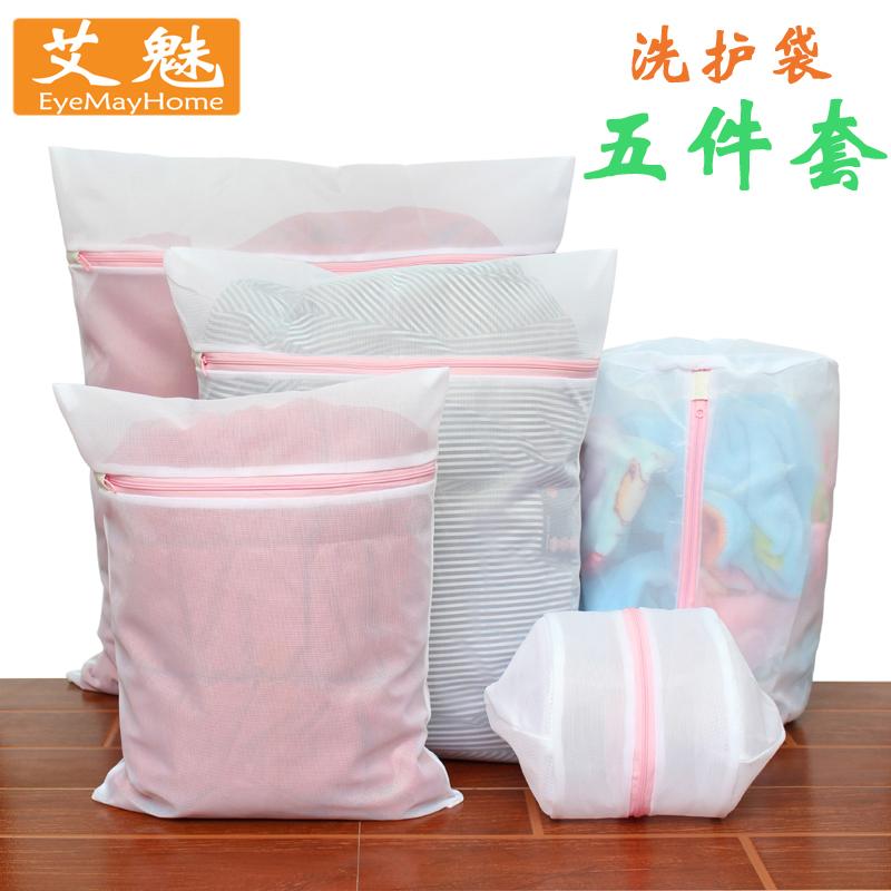 洗衣袋五件套装专用大号网袋细网袋
