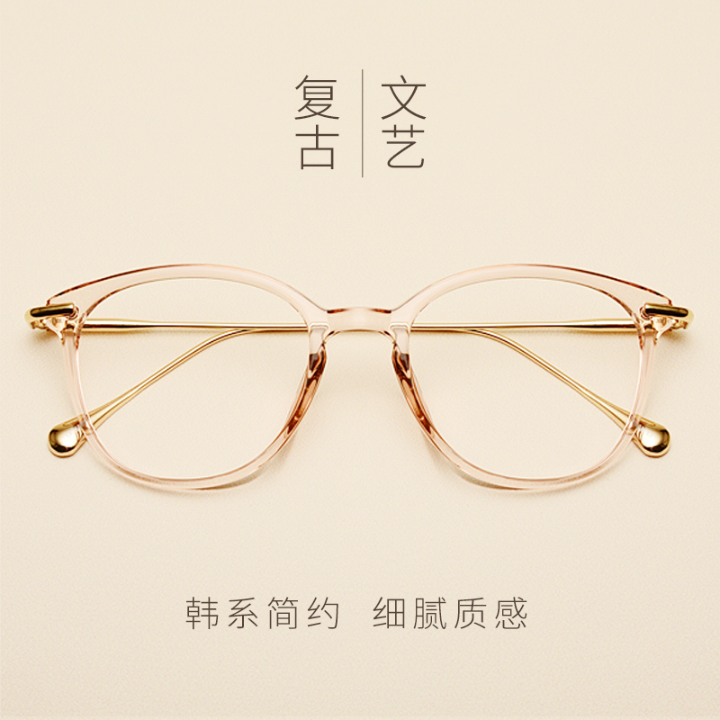 透明色文艺圆框眼镜框女韩版潮 金边复古眼睛框镜架男配近视眼镜