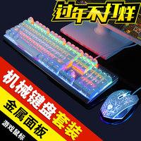 狼途牧马人机械键盘鼠标套装青轴黑轴有线电脑游戏键鼠外设lol