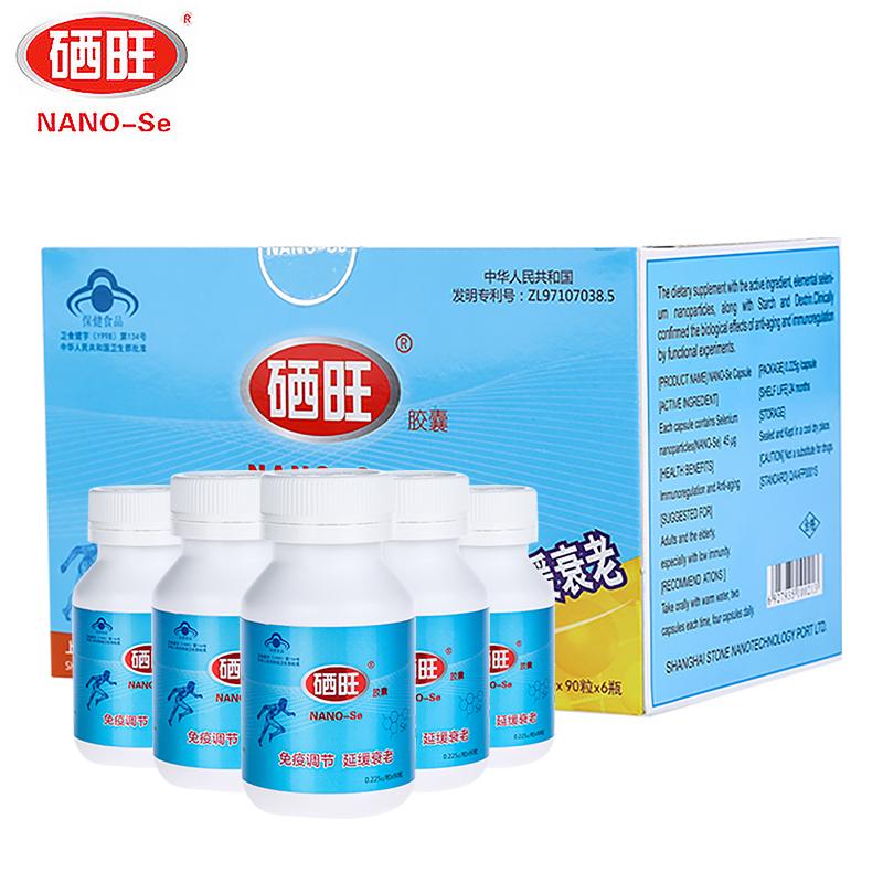 硒旺胶囊 0.225g-粒*90粒*6瓶 中老年人提高免疫力补硒保健食品