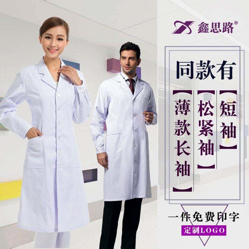 Униформа для медперсонала Xin XSL/001