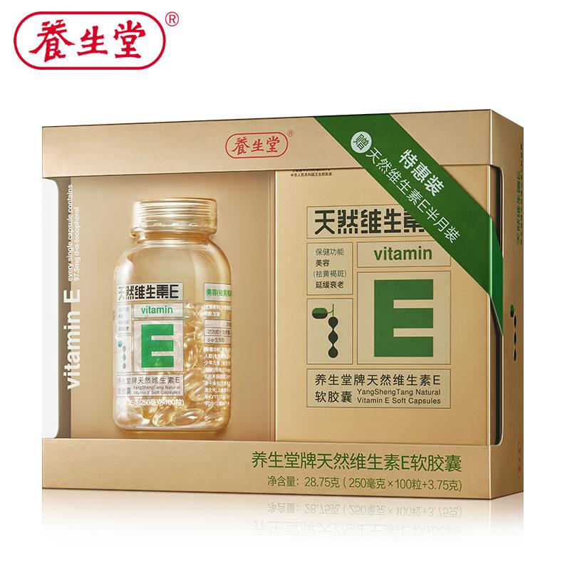加送VC】正品养生堂牌天然维生素E软胶囊 250mg-粒*100粒+3.75gVe