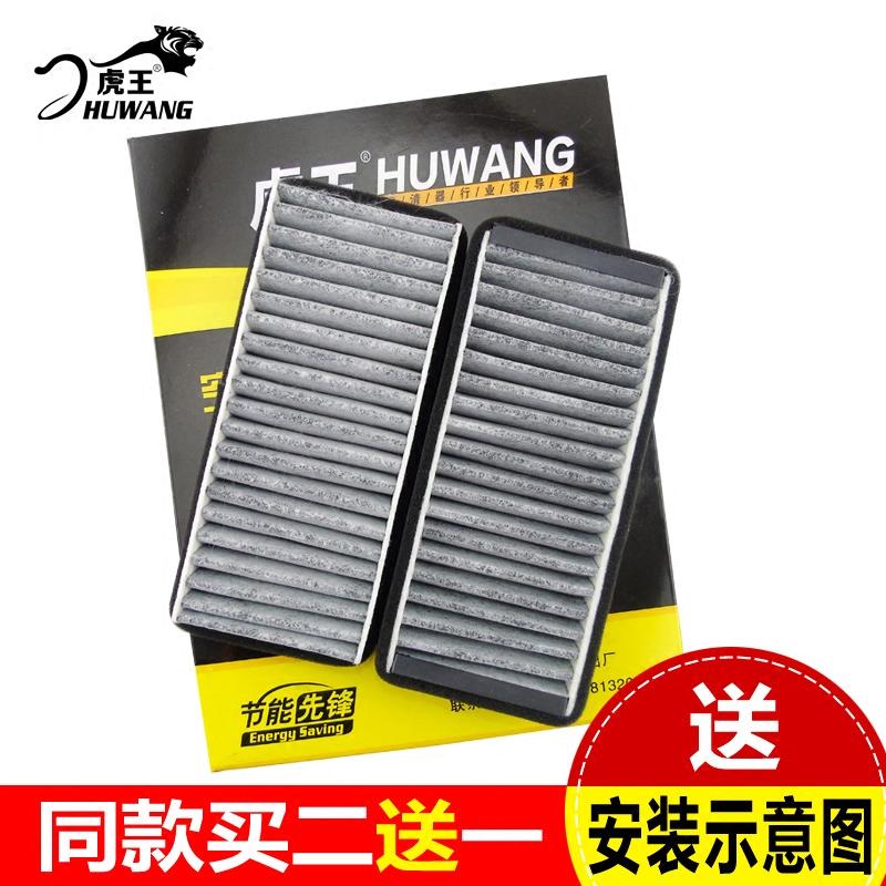 虎王空调滤芯清器HAC-1013