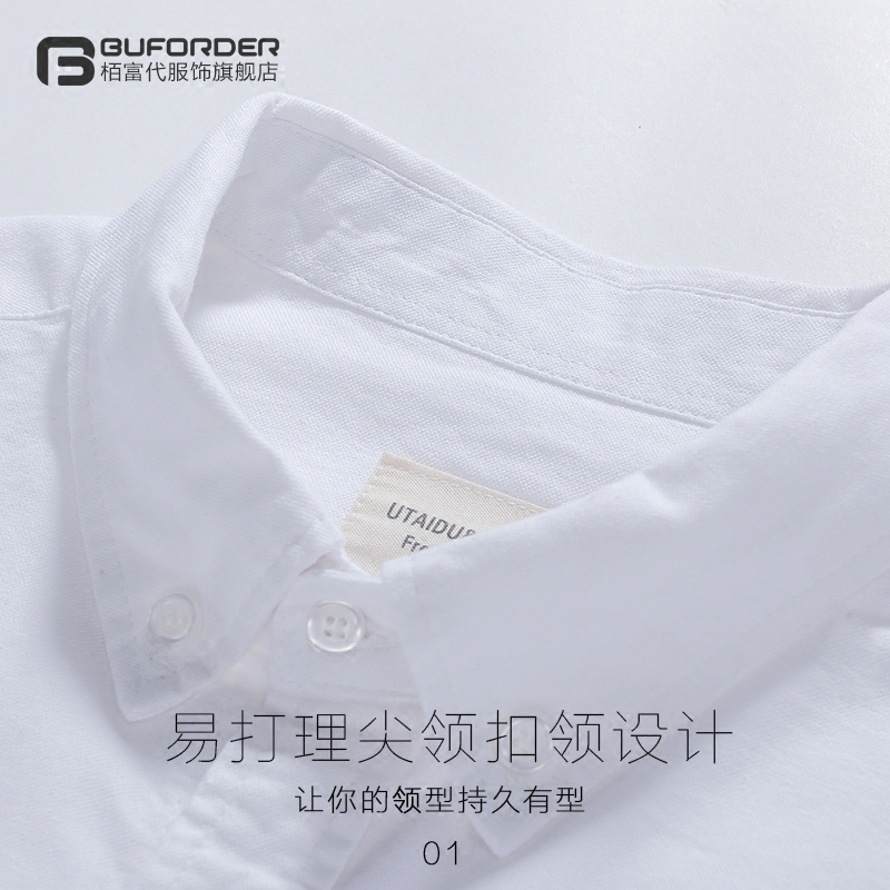 Shirt Bai Fu/generation 6619
