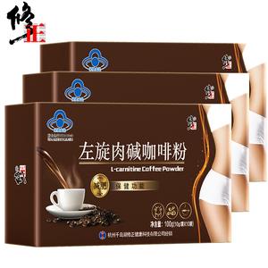 【挑战月瘦35斤】修正左旋肉碱咖啡粉10袋*3盒减肥瘦身燃脂顽固型