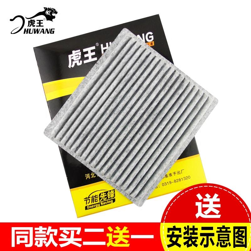 虎王空调滤芯HAC-9005
